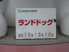 P10201481.jpg